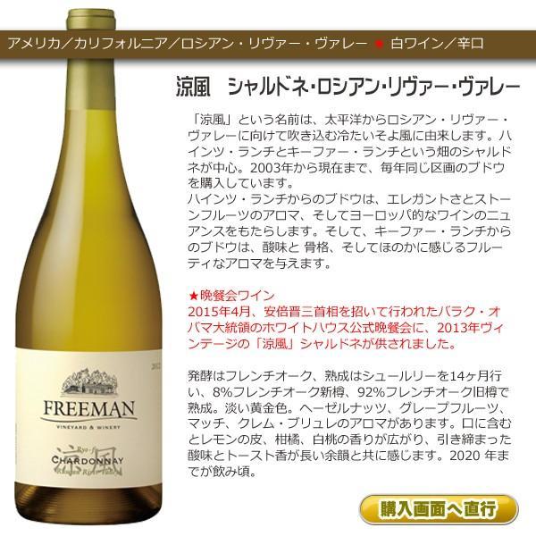 ワイン 赤 アキコズ キュヴェ ピノ ノワール ソノマ コースト 2016 フリーマン wine|erabell-wine|13