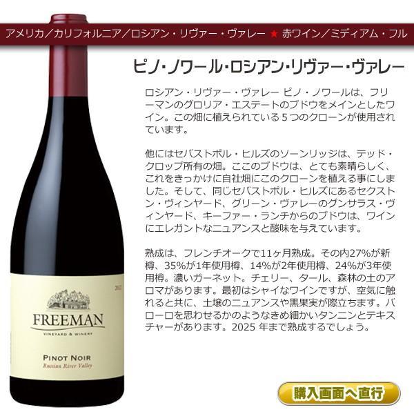 ワイン 赤 アキコズ キュヴェ ピノ ノワール ソノマ コースト 2016 フリーマン wine|erabell-wine|10