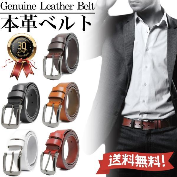 ベルト メンズ 本革 カジュアル ブランド おしゃれ ビジネス サイズ調整 全5色 BL02 送料無料|eredita-ys