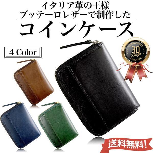小銭入れ コインケース メンズ 革 ブッテーロレザー 本革 小さい 財布 日本製 全4色 CC01 送料無料 eredita-ys
