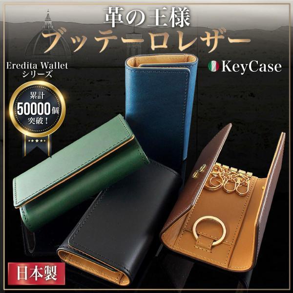 キーケース メンズ スマートキー ブランド 本革 ブッテーロレザー 4連 革 日本製 全4色 KC11 送料無料 eredita-ys