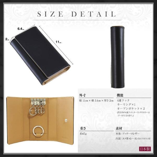 キーケース メンズ スマートキー ブランド 本革 ブッテーロレザー 4連 革 日本製 全4色 KC11 送料無料 eredita-ys 06