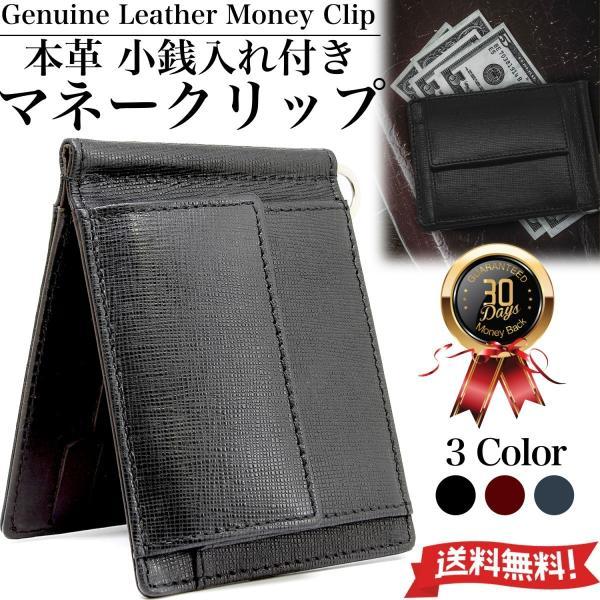 マネークリップ 小銭入れ付き メンズ 財布 革 ブランド 本革 日本製 全3色 MC01 送料無料 eredita-ys