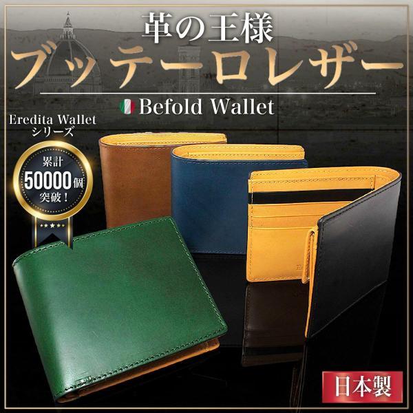 財布メンズ二つ折り革本革二つ折り財布イタリア革の王様ブッテーロレザー日本製黒茶緑ネイビーWL11