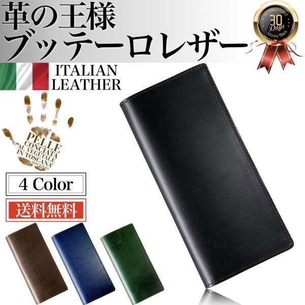 財布 メンズ 長財布 二つ折り 革 イタリア革の王様ブッテーロレザー 本革 日本製 全4色 WL12 送料無料|eredita-ys