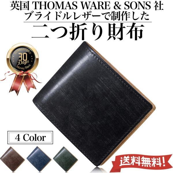 財布 メンズ 二つ折り財布 日本製 革 英国トーマスウェア社 本革 ブライドルレザー ブランド 全4色 WL14 送料無料 eredita-ys