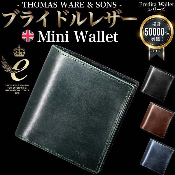 ミニ財布メンズ二つ折り財布ブライドルレザー革本革コンパクト二つ折り財布薄型日本製ブランド黒茶緑ネイビーWL15