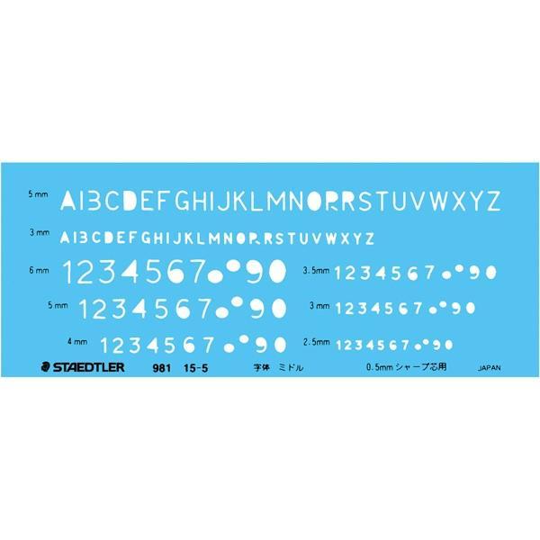 STAEDTLER 製図用品 テンプレート 英数字定規 0.5mmシャープペンシル用(ステッドラー/製図定規)