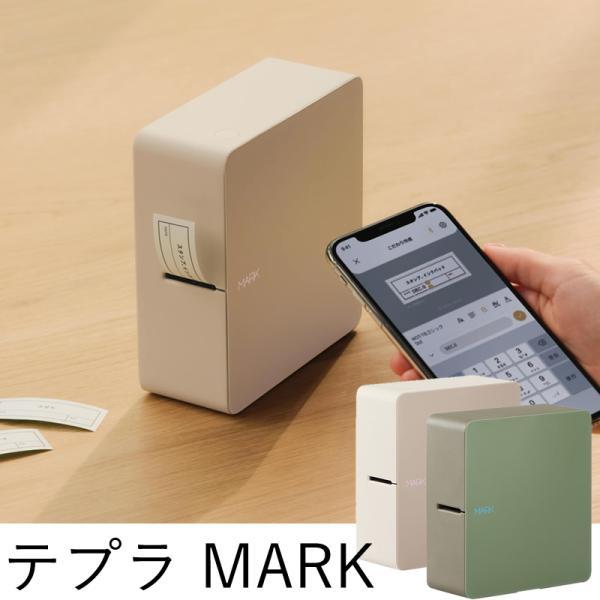 【数量限定・テープ1本付き】スマホで簡単印刷 テプラ本体 MARK ベージュ/カーキ ラベルプリンター SR-MK1 テプラPRO