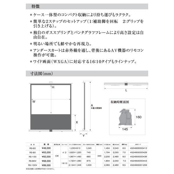 泉 フロアタイプスクリーン 100インチ パンタグラフ式 ワイド画面(WXGA)対応 RS-100V