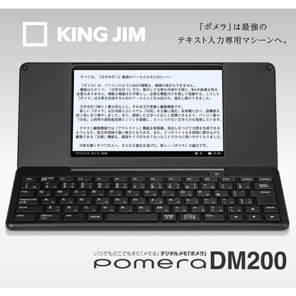 キングジム デジタルメモ ポメラ[pomera] DM200 ブラック|erfolg
