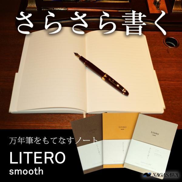 NAGASAWA 万年筆をもてなすノート LITERO リテロ・スムース 「さらさら書く」 A5 8mm横罫 (ナガサワ文具センター オリジナル/万年筆用ノート/こだわりノート|erfolg
