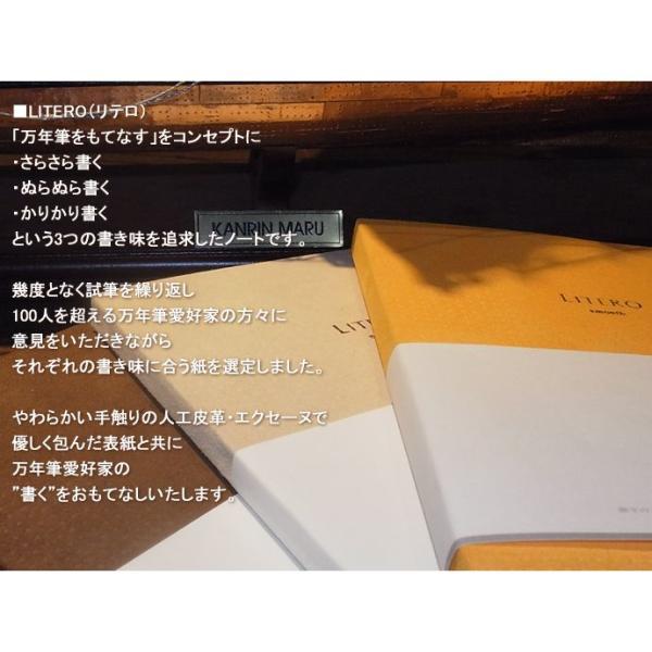 NAGASAWA 万年筆をもてなすノート LITERO リテロ・スムース 「さらさら書く」 A5 8mm横罫 (ナガサワ文具センター オリジナル/万年筆用ノート/こだわりノート|erfolg|02