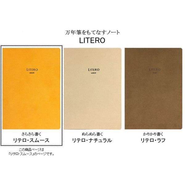 NAGASAWA 万年筆をもてなすノート LITERO リテロ・スムース 「さらさら書く」 A5 8mm横罫 (ナガサワ文具センター オリジナル/万年筆用ノート/こだわりノート|erfolg|04