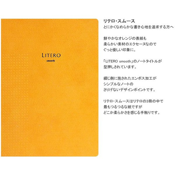 NAGASAWA 万年筆をもてなすノート LITERO リテロ・スムース 「さらさら書く」 A5 8mm横罫 (ナガサワ文具センター オリジナル/万年筆用ノート/こだわりノート|erfolg|05