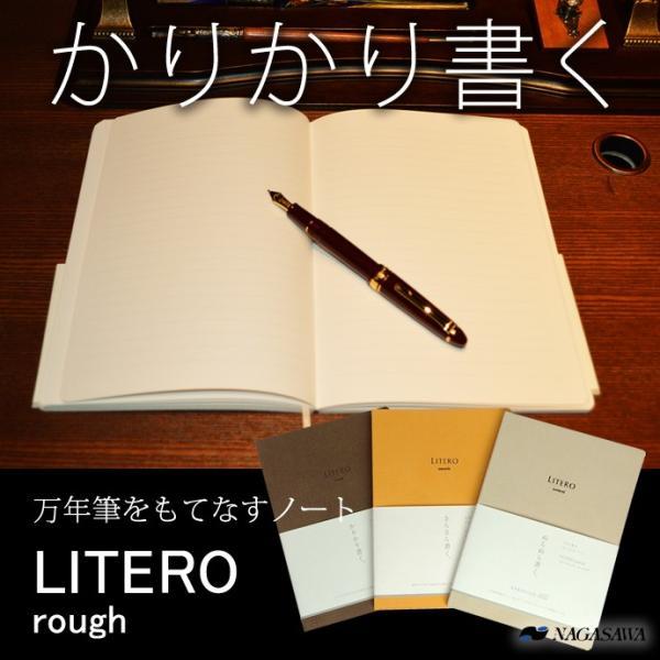 NAGASAWA 万年筆をもてなすノート 「かりかり書く」