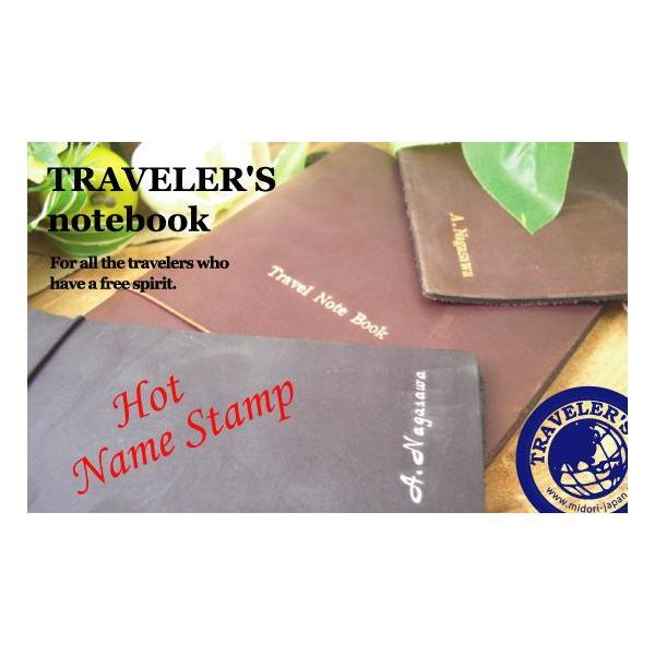TRAVELER'S notebook 箔押し名入れ *トラベラーズノート本体は【別売】です。(トラベラーズノート/MIDORI/ミドリ/ネーム入れ)|erfolg