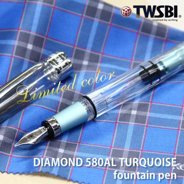 ツイスビー 万年筆 ダイヤモンド580AL ターコイズ