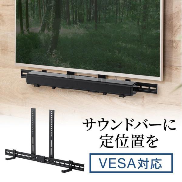 サウンドバー台サウンドバー設置VESA設置汎用サウンドバーマウントWEBカメラ台