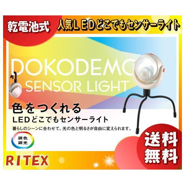 ライテックス ASL-095 LEDどこでもセンサーライト 調色・調光 防雨タイプ ASL095 「送料無料」