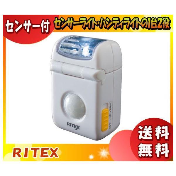 ライテックス ASL-010 LEDマイクロセンサーライト 白色 ASL010 「送料無料」