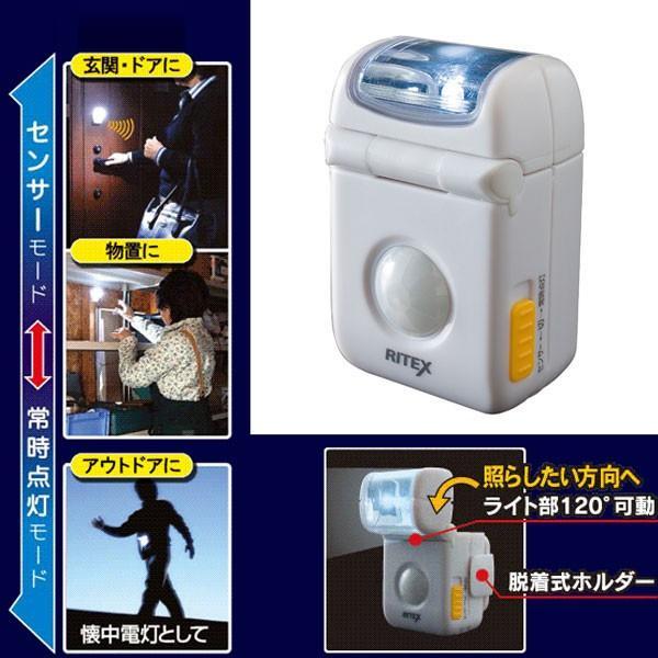 「送料無料」「12個まとめ買い」ライテックス ASL-010 LEDマイクロセンサーライト 電池式 高輝度白色LED球 約0.1W 屋内・屋外用「ASL010」|esco-lightec|02