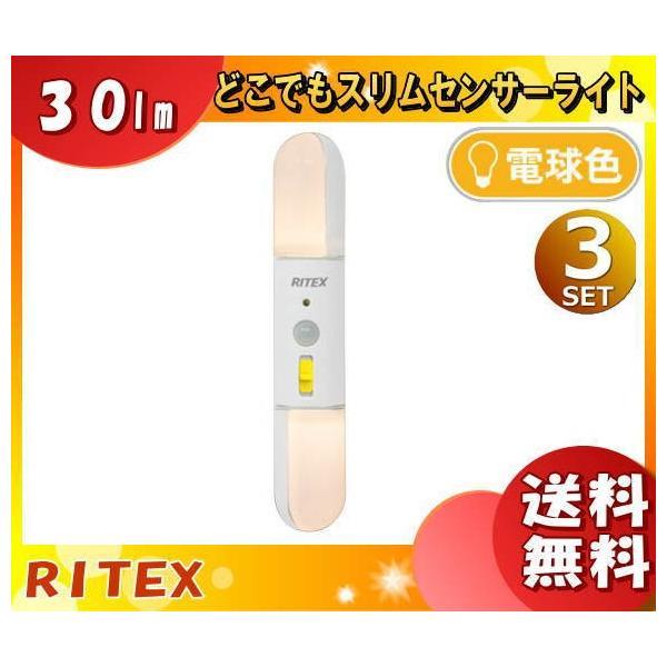 ライテックス ASL-025 どこでもスリムセンサーライト ASL025 「送料無料」 「3個まとめ買い」