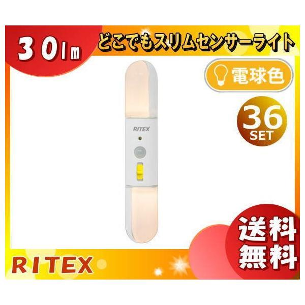 ライテックス ASL-025 どこでもスリムセンサーライト ASL025 「送料無料」 「36個まとめ買い」