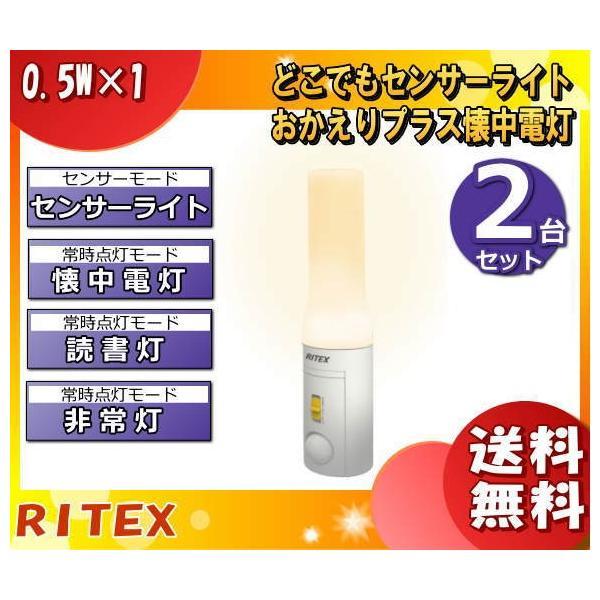 「送料無料」「2台まとめ買い」ムサシ RITEX ライテックス ASL-035 どこでもセンサーライト おかえり+懐中電灯/LEDセンサーライト/読書灯/非常灯