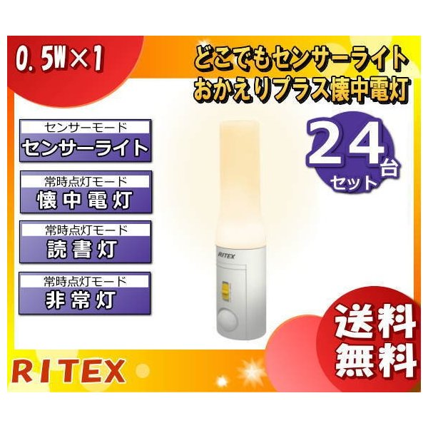 「送料無料」「24台まとめ買い」ムサシ RITEX ライテックス ASL-035 どこでもセンサーライト おかえり+懐中電灯/LEDセンサーライト/読書灯/非常灯