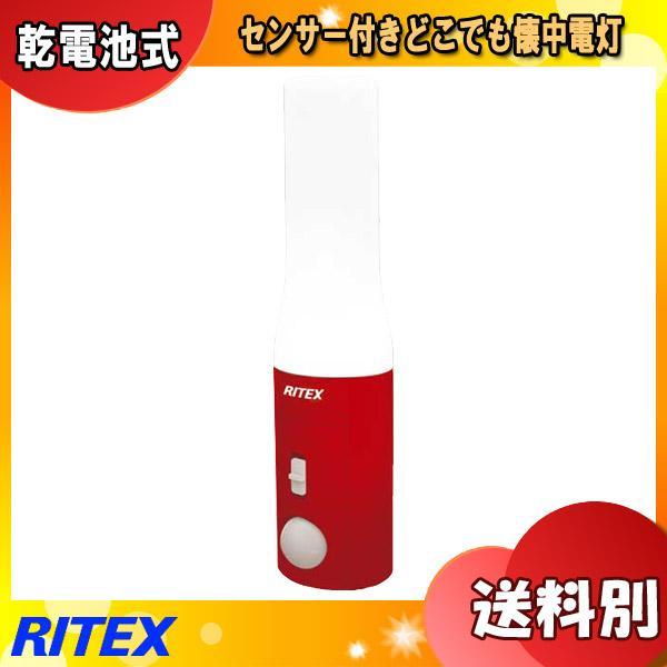 ムサシ RITEX ライテックス ASL-037 センサー付きどこでも懐中電灯 日常センサーライト・キャンプや災害時-懐中電灯/ランタン「送料区分A」「M3M」
