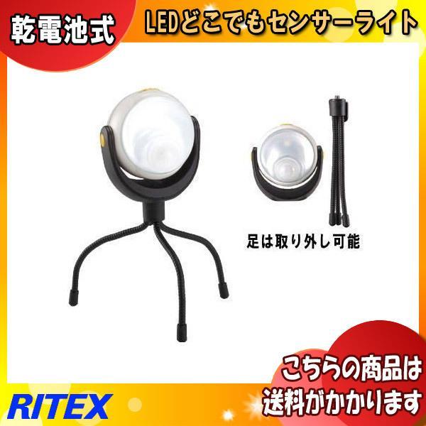 ムサシ RITEX ライテックス  ASL-090 LEDどこでもセンサーライト 今まで取付けにくかったあらゆる場所に! 高輝度LED 防雨型「送料区分A」「M3M」