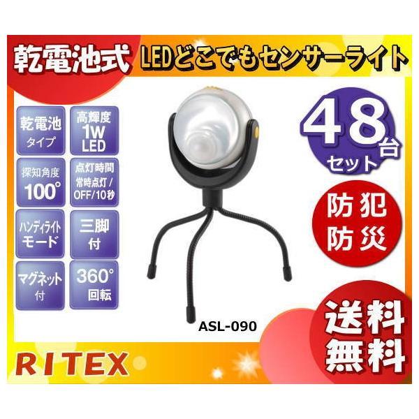 「送料無料」「48個まとめ買い」ムサシ RITEX ライテックス  ASL-090 LEDどこでもセンサーライト 取付けにくかったあらゆる場所に 防雨型 asl090