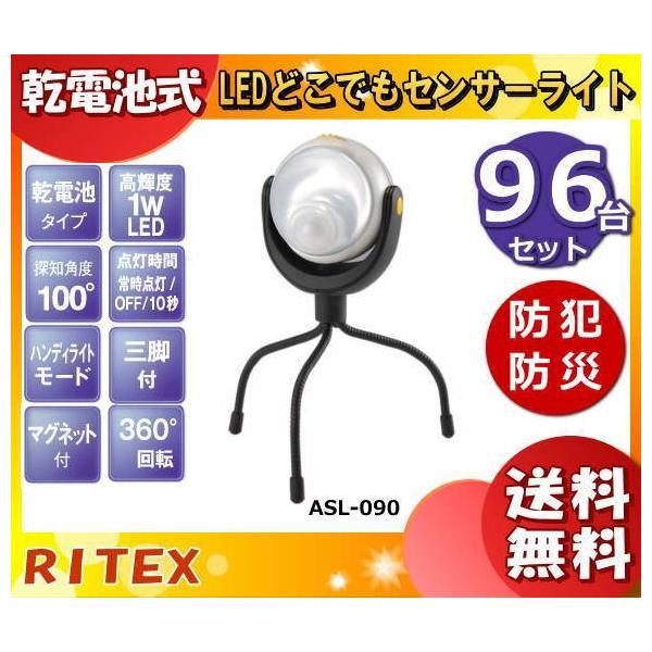 「送料無料」「96個まとめ買い」ムサシ RITEX ライテックス  ASL-090 LEDどこでもセンサーライト 取付けにくかったあらゆる場所に 防雨型 asl090