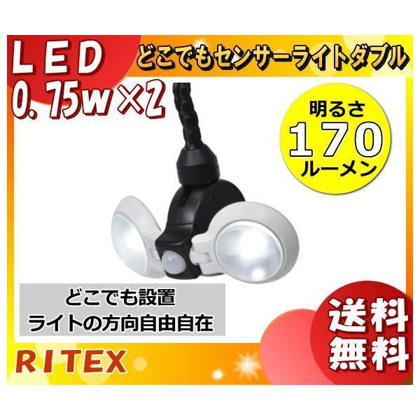 「送料無料」ムサシ RITEX ライテックス  ASL-092 LEDどこでもセンサーライトダブル ライトの方向自由自在! フリーアーム センサーで自動点灯