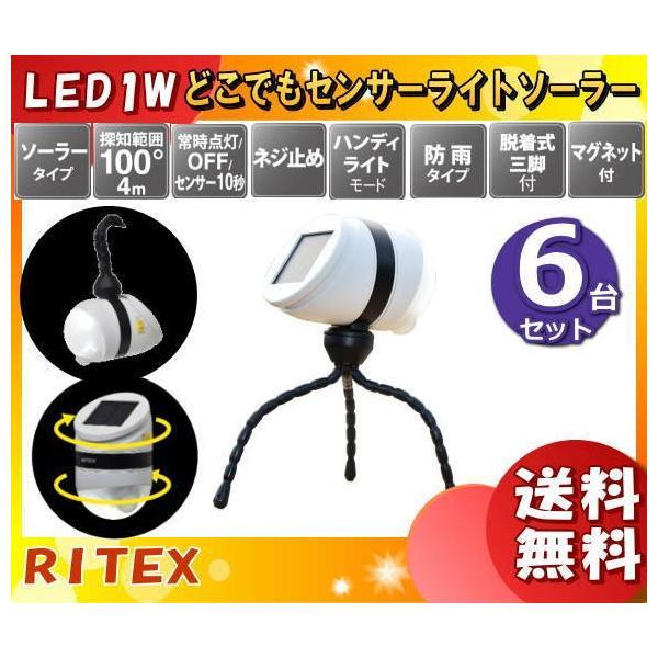 ライテックス ASL-093 LEDどこでもセンサーライトソーラー 防雨タイプ ASL093 「送料無料」 「6個まとめ買い」