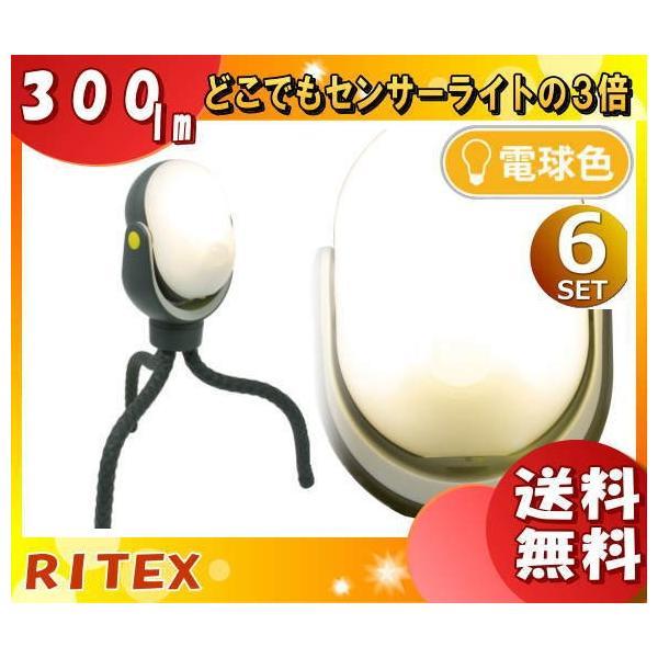 ライテックス ASL-097 LEDどこでもセンサーライト300 電球色 ASL097 「送料無料」 「6個まとめ買い」