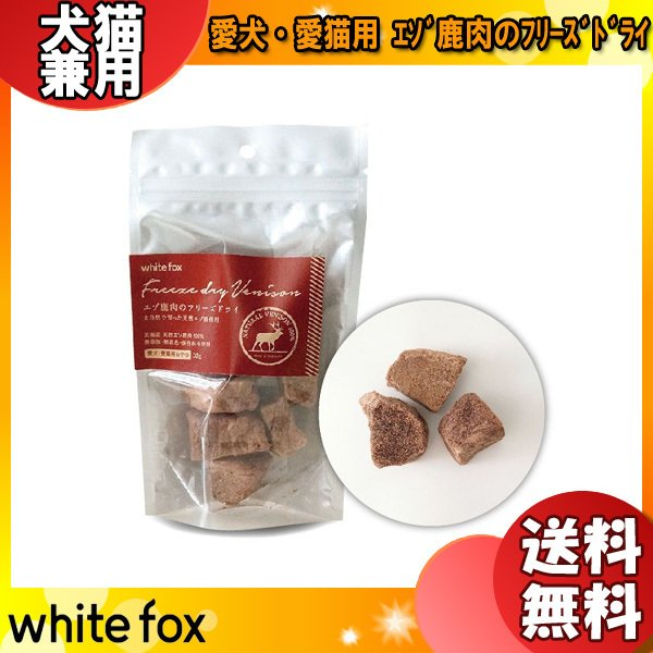 「送料無料」white fox(ホワイトフォックス) 無添加  愛犬・愛猫用 北海道産エゾ鹿肉のフリーズドライ120g 真空冷凍乾燥 旨みを凝縮