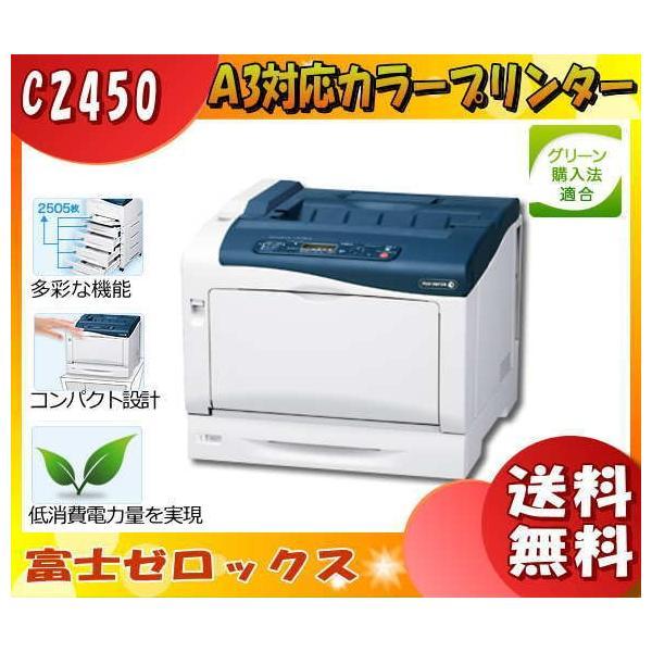「送料無料」A3対応カラープリンタ DocuPrint C2450 省エネ設計 C2450|esco-lightec