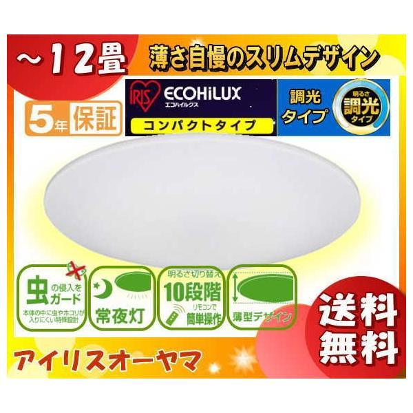 アイリスオーヤマ ECOHiLUX(エコハイルクス)CL12D-5.0 LEDシーリング 5.0シリーズ 5000lm 〜12畳 調光 HCモデル リモコン付 薄さ93mm [cl12d50]「送料無料」|esco-lightec