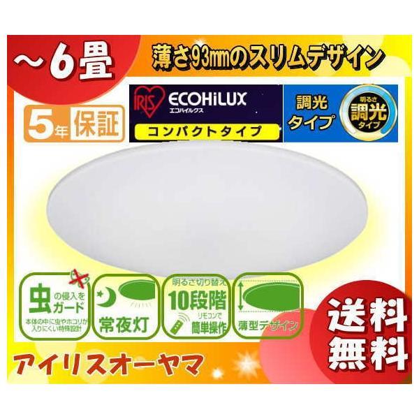 シーリングライト 6畳 アイリスオーヤマ LEDシーリングライト CL6D-5.0 エコハイルクス 調光 リモコン付[発光効率100lm/W以上]薄さ93mm [cl6d50]「送料無料」 esco-lightec