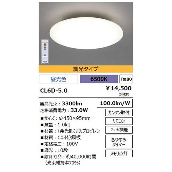 シーリングライト 6畳 アイリスオーヤマ LEDシーリングライト CL6D-5.0 エコハイルクス 調光 リモコン付[発光効率100lm/W以上]薄さ93mm [cl6d50]「送料無料」 esco-lightec 02