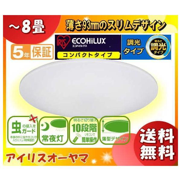 アイリスオーヤマ ECOHiLUX(エコハイルクス)CL8D-5.0 LEDシーリング 5.0シリーズ 4000lm 〜8畳 調光 HCモデル リモコン付 薄さ93mm [cl8d50]「送料無料」|esco-lightec