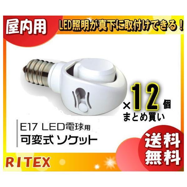 「送料無料」「12個まとめ買い」ライテックス DS17-10 E17 LED電球専用可変式ソケット「DS1710」|esco-lightec