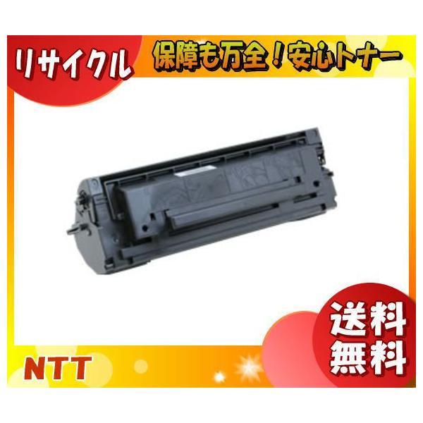 「送料無料」トナーカートリッジ NTT EP-(C)-8 (リサイクル)「E&Qマーク認定品」「リターン」|esco-lightec