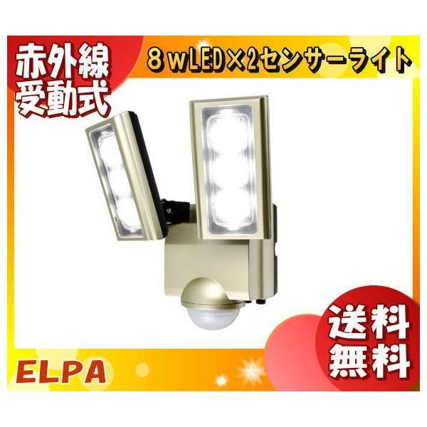 ELPA ESL-ST1202AC 屋外用LEDセンサーライト 防水 ESLST1202AC 「送料無料」