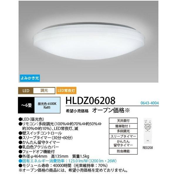 [新商品]NEC HLDZ06208 LEDシーリングライト 6畳 連続多段調光  白ささわやか文字はっきり[よみかき光] かんたん留守タイマー 防虫機能 「送料無料」|esco-lightec|02
