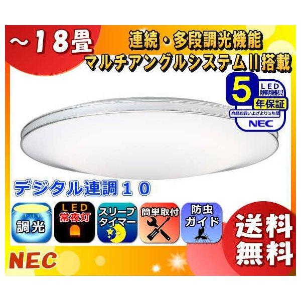 NEC HLDZG1862 LEDシーリングライト 〜18畳 調光 文字はっきり[読み書き光] お好みの明るさを記憶ワンプッシュで点灯[お好みメモリー][hldzg1862]「送料無料」|esco-lightec