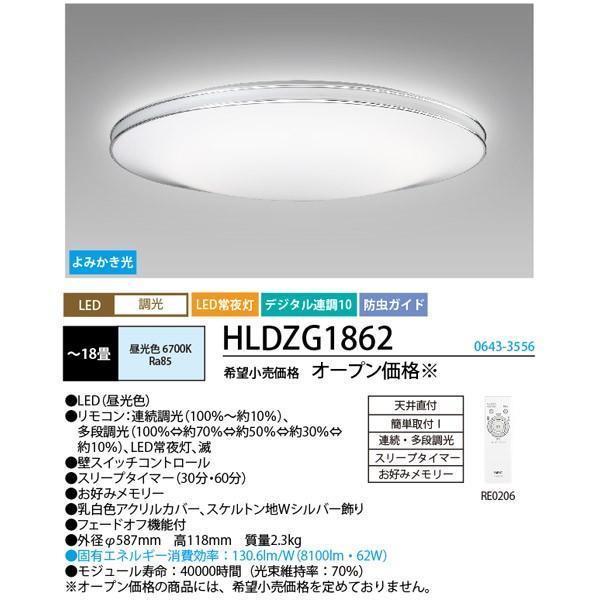 NEC HLDZG1862 LEDシーリングライト 〜18畳 調光 文字はっきり[読み書き光] お好みの明るさを記憶ワンプッシュで点灯[お好みメモリー][hldzg1862]「送料無料」|esco-lightec|02