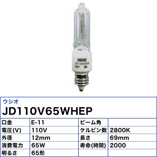 ★ナイトセール★USHIO ウシオ JD110V65WHEP E11口金 65W ミニハロゲンランプ 定格寿命:2,000時間 主な用途:スポット照明・全体照明 「送料区分B」「M10M」|esco-lightec|02